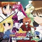 Magical Girl Nanoha A' s SOUND STAGE 02 (Japan Version)