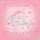 Eternal Love Original TV Soundtrack (OST) (3CD)