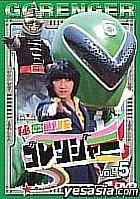 Himitsu Sentai Go Ranger (DVD) (Vol.5) (Japan Version)