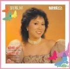 Hu Die Xie (Reissue Version)