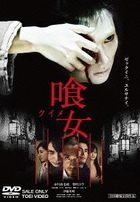 Over Your Dead Body (DVD) (Special Edition) (Japan Version)