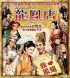 Adventure Of The King (VCD) (Hong Kong Version)
