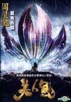 Mermaid (2016) (DVD) (Hong Kong Version)