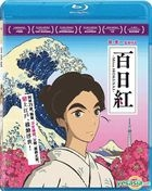 Miss Hokusai (2015) (Blu-ray) (Hong Kong Version)