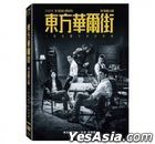 The Trading Floor (2018) (DVD) (Ep. 1-5) (End) (Taiwan Version)