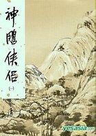 神鵰俠侶(精裝版 1-4 冊)(小說)