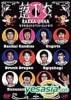 Rakka Onna - Joshi wo Otoseru Best Conte Shu 1 (DVD) (Japan Version)