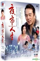 Night Market Life (2009) (DVD) (Ep.91-105) (To Be Continued) (Taiwan Version)