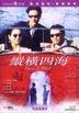 縱橫四海 (1991) (DVD) (高清數碼修復) (香港版)