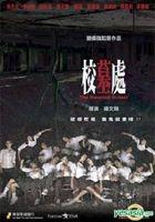 The Haunted School (DVD) (Hong Kong Version)