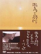 Setouchi Sanbusaku Memorial DVD Box (DVD) (Japan Version)