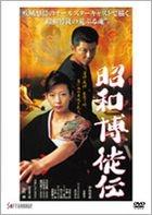 Showa Tobaku Den (DVD) (Japan Version)