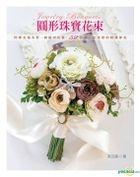 Yuan Xing Zhu Bao Hua Shu : Shan Shuo Xing Fu & Ai‧ Bin Fen