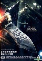 Silent Hill: Revelation (2012) (DVD) (2D Version) (Hong Kong Version)