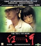 Red River (VCD) (Hong Kong Version)