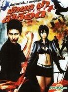 FIST: The Future Kung-Fu (DVD) (English Subtitled) (Thailand Version)