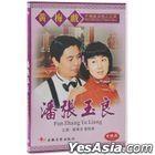 Pan Zhang Yu Liang (2002) (DVD) (Ep. 1-6) (End) (Huangmei Operas) (China Version)