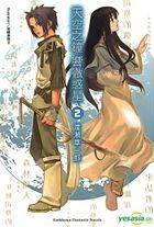 Tian Kong Zhi Zhong Xiang Che Huo Xing (Fictions) (Vol.2)