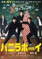 Vanilla Boy: Tomorrow Is Another Day (DVD) (Normal Edition) (Japan Version)