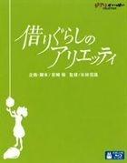 The Borrower Arrietty (Blu-ray) (Multi Audio & Subtitled) (Region Free) (Japan Version)