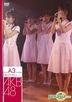 Team A 3ird Stage - Dareka no Tame ni (Japan Version)