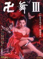 Manjimai 3 Ikasete Ageru, Gokurakujodo (DVD) (Japan Version)