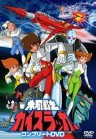 Hyouga Senshi Gayslagger Complete DVD (DVD) (First Press Limited Edition) (Japan Version)