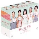 Ai no uta DVD Box (Japan Version)