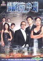 Central Affairs (Ep.1-30) (End) (Hong Kong Version)
