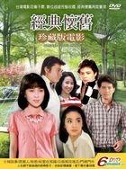 Nostalgic Classic Movies Boxset 4 (DVD) (6-Disc) (Taiwan Version)