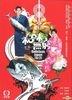 Delicious Japan 2 (DVD) (Vol. 1 of 2)  (TVB Program)