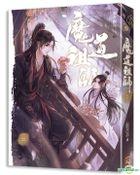 Grandmaster of Demonic Cultivation (Vol. 2) (New Edition)