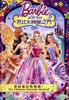 Barbie And The Secret Door (DVD) (Hong Kong Version)