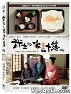 Abacus and Sword (2010) (DVD) (Taiwan Version)