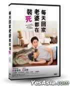 When I Get Home, My Wife Always Pretends to be Dead (2018) (DVD) (Taiwan Version)