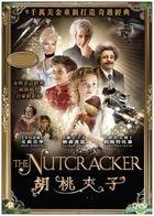 The Nutcracker (2010) (VCD) (Hong Kong Version)