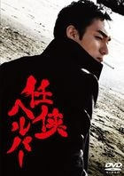 Ninkyo Helper  (DVD)(Standard Edition)(Japan Version)
