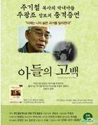 Confession of a Son (DVD) (Korea Version)