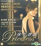 Priceless (VCD) (Hong Kong Version)