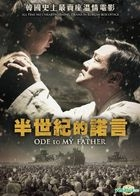 Ode To My Father (2014) (DVD) (Hong Kong Version)
