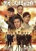 Ghetto Justice (DVD) (End) (English Subtitled) (TVB Drama) (US Version)