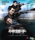 The Sniper (2009) (Blu-ray) (Hong Kong Version)