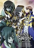 CODE GEASS Akito the Exiled Vol.3 (DVD)(Japan Version)