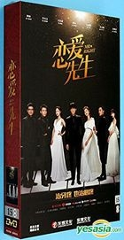 Mr. Right (2018) (DVD)  (Ep. 1-45) (End) (China Version)