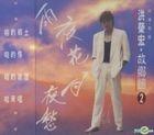 Hong Rong Hong Gu Xiang Diao (2)