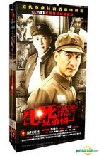 Taking Over The City 1949 (DVD) (Ep. 1-42) (End) (China Version)