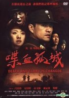 Death And Glory In Changde (DVD) (Taiwan Version)
