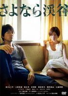 The Ravine of Goodbye (DVD) (Special Priced Edition)  (Japan Version)