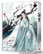 Wu Shuang (Vol.2)