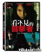 The Witness (2019) (DVD) (Taiwan Version)